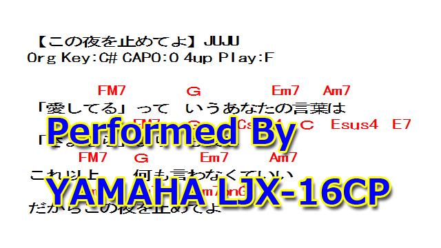 YAMAHA LJX-16CP 50代ギター弾き語り